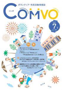 最新号COMVO7月号(Vol.258)発行しました!