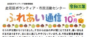 ボランティア活動情報紙 ふれあい通信 10月号発行しました!